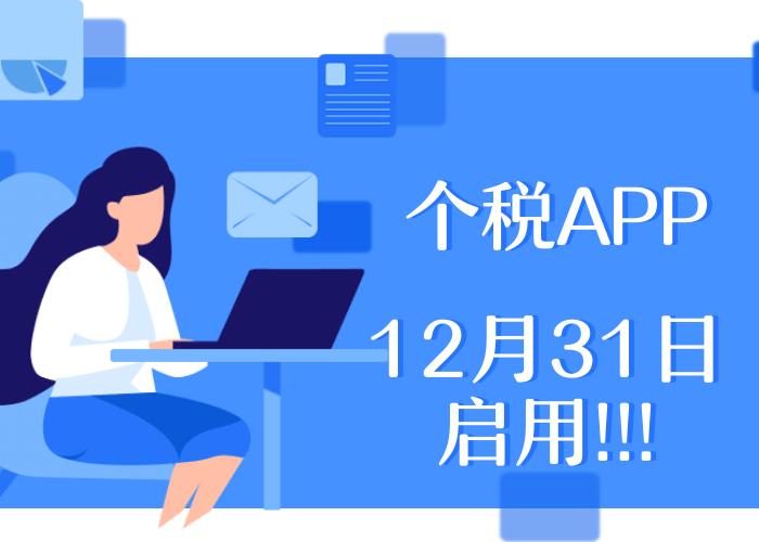 大家注意!个税软件专项附加扣除填报功能将于12月31日启用