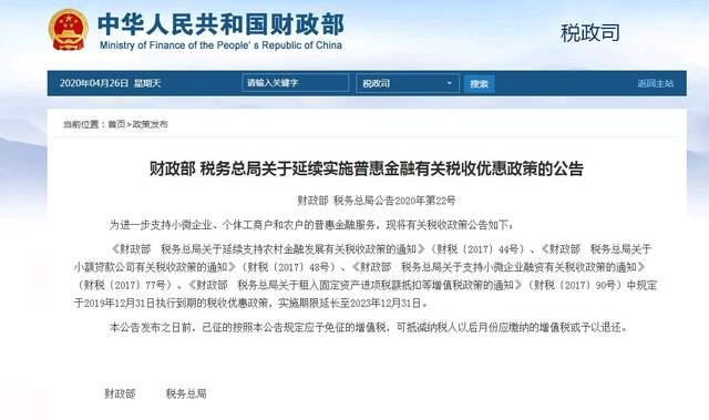 财政部、税务总局发布公告延续实施普惠金融有关税收优惠政策