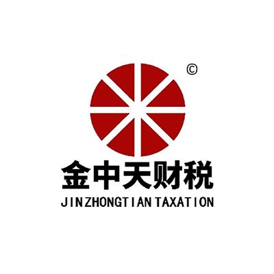 深圳金中天财税集团